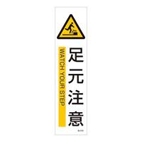 ステッカー標識 縦型360×90mm 3枚1組 表示:足元注意 (047608)