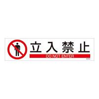 ステッカー標識 横型90×360mm 3枚1組 表示:立入禁止 (047652)
