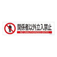 ステッカー標識 横型90×360mm 3枚1組 表示:関係者以外立入禁止 (047653)