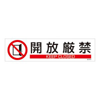 ステッカー標識 横型90×360mm 3枚1組 表示:開放厳禁 (047654)