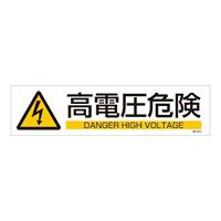ステッカー標識 横型90×360mm 3枚1組 表示:高電圧危険 (047655)