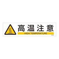 ステッカー標識 横型90×360mm 3枚1組 表示:高温注意 (047656)