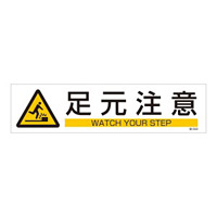 ステッカー標識 横型90×360mm 3枚1組 表示:足元注意 (047658)
