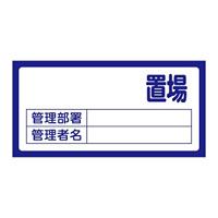 置場標識 300×600×1mm 表記:置場 (無地) (048200)