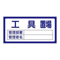置場標識 300×600×1mm 表記:工具置場 (048202)