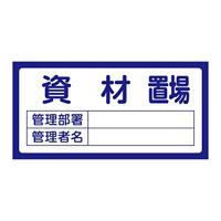 置場標識 300×600×1mm 表記:資材置場 (048204)