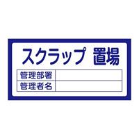 置場標識 300×600×1mm 表記:スクラップ置場 (048205)