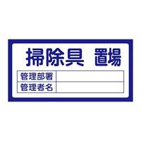 置場標識 300×600×1mm 表記:掃除具置場 (048206)