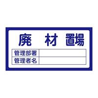 置場標識 300×600×1mm 表記:廃材置場 (048208)