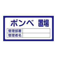 置場標識 300×600×1mm 表記:ボンベ置場 (048210)