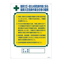 作業主任者の職務標識 600×450×1mm 表記:酸素欠乏・硫化水素危険作業・・ (049502)