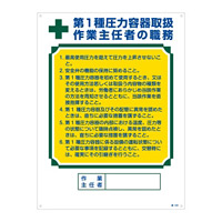作業主任者の職務標識 600×450×1mm 表記:第1種圧力容器取扱・・ (049506)