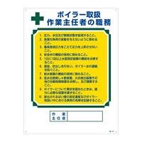 作業主任者の職務標識 600×450×1mm 表記:ボイラー取扱 作業主任者の職務 (049507)