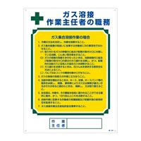 作業主任者の職務標識 600×450×1mm 表記:ガス溶接 作業主任者の職務(ガス) (049509)