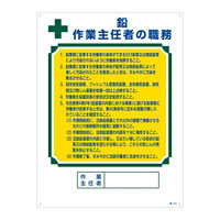 作業主任者の職務標識 600×450×1mm 表記:鉛 作業主任者の職務 (049512)