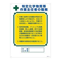 作業主任者の職務標識 600×450×1mm 表記:特定化学物質等・・ (049513)