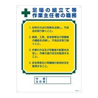 作業主任者の職務標識 600×450×1mm 表記:足場の組立て等・・ (049515)