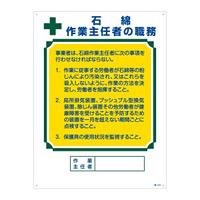 作業主任者の職務標識 600×450×1mm 表記:石綿 作業主任者の職務 (049518)