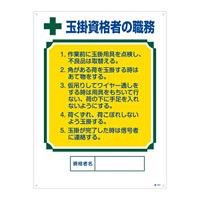資格者の職務標識 600×450×1mm 表記:玉掛資格者の職務 (049601)