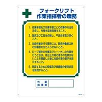資格者の職務標識 600×450×1mm 表記:フォークリフト 作業指揮者の職務 (049605)
