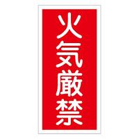 禁止標識 硬質エンビ 縦書き 600×300×1mm 表示:火気厳禁 (052001)