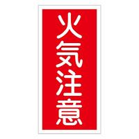禁止標識 硬質エンビ 縦書き 600×300×1mm 表示:火気注意 (052002)