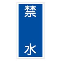 禁止標識 硬質エンビ 縦書き 600×300×1mm 表示:禁水 (052004)