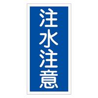 禁止標識 硬質エンビ 縦書き 600×300×1mm 表示:注水注意 (052005)