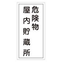 危険物標識 硬質エンビ 縦書き 600×300×1mm 表示:危険物屋内貯蔵所 (052006)