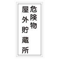 危険物標識 硬質エンビ 縦書き 600×300×1mm 表示:危険物屋外貯蔵所 (052007)