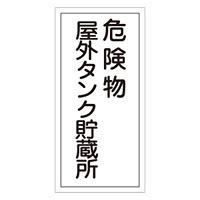 危険物標識 硬質エンビ 縦書き 600×300×1mm 表示:危険物屋外タンク貯蔵所 (052008)