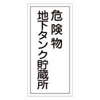 危険物標識 硬質エンビ 縦書き 600×300×1mm 表示:危険物地下タンク貯蔵所 (052010)