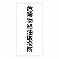 危険物標識 硬質エンビ 縦書き 600×300×1mm 表示:危険物給油取扱所 (052011)