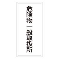 危険物標識 硬質エンビ 縦書き 600×300×1mm 表示:危険物一般取扱所 (052012)
