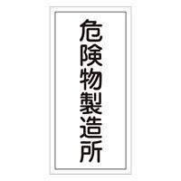 危険物標識 硬質エンビ 縦書き 600×300×1mm 表示:危険物製造所 (052013)