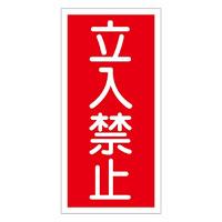 禁止標識 硬質エンビ 縦書き 600×300×1mm 表示:立入禁止 (052018)