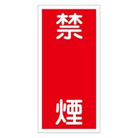 禁止標識 硬質エンビ 縦書き 600×300×1mm 表示:禁煙 (052019)