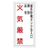 禁止標識 硬質エンビ 縦書き 600×300×1mm 表示:火気厳禁・屋外貯蔵タンク注入口・類別 (052021)