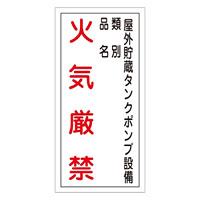 禁止標識 硬質エンビ 縦書き 600×300×1mm 表示:火気厳禁・屋外貯蔵タンクポンプ設備・類別 (052022)