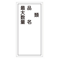 危険物標識 硬質エンビ 縦書き 600×300×1mm 表示:類・品名・最大数量 (052025)
