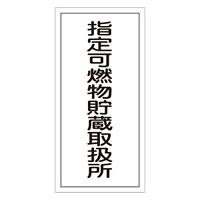 危険物標識 硬質エンビ 縦書き 600×300×1mm 表示:指定可燃物貯蔵取扱所 (052030)