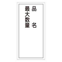 危険物標識 硬質エンビ 縦書き 600×300×1mm 表示:品名・最大数量 (052031)