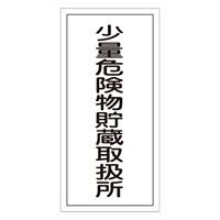 危険物標識 硬質エンビ 縦書き 600×300×1mm 表示:少量危険物貯蔵取扱所 (052032)