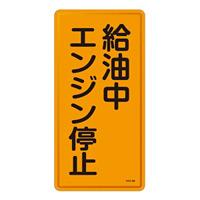 禁止標識 スチール明治山 縦書き 600×300×0.4mm 表示:給油エンジン停止 (053103)