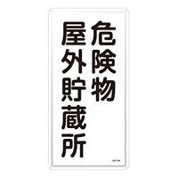危険物標識 スチール明治山 縦書き 600×300×0.4mm 表示:危険物屋外貯蔵所 (053107)