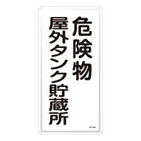 危険物標識 スチール明治山 縦書き 600×300×0.4mm 表示:危険物屋外タンク貯蔵所 (053108)