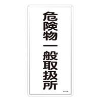 危険物標識 スチール明治山 縦書き 600×300×0.4mm 表示:危険物一般取扱所 (053112)