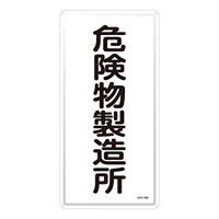 危険物標識 スチール明治山 縦書き 600×300×0.4mm 表示:危険物製造所 (053113)