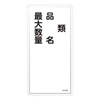 危険物標識 スチール明治山 縦書き 600×300×0.4mm 表示:類・品名・最大数量 (053125)