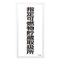 危険物標識 スチール明治山 縦書き 600×300×0.4mm 表示:指定可燃物貯蔵取扱所 (053130)